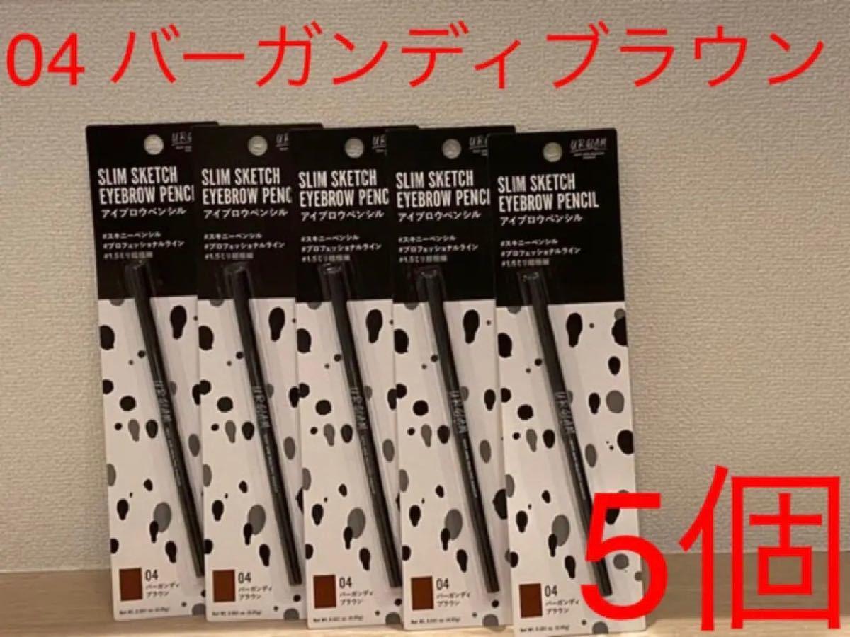 ダイソー アイブロウペンシル  04 バーガンディブラウン ×5
