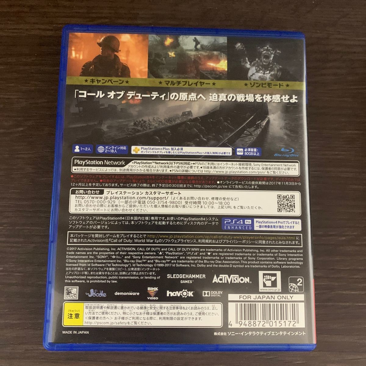 【PS4】 コール オブ デューティ ワールドウォーII [通常版]