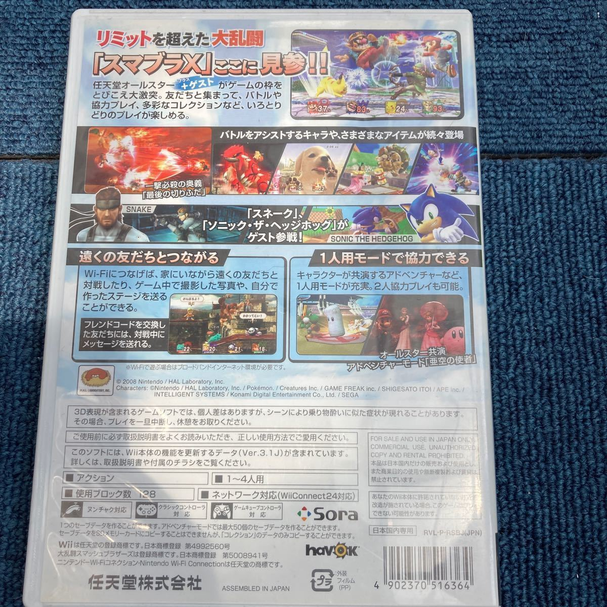 dona様専用   2点セット  ◎大乱闘スマッシュブラザーズX   ◎PS2 プレステ2 PS2ソフトファイナルファンタジーX