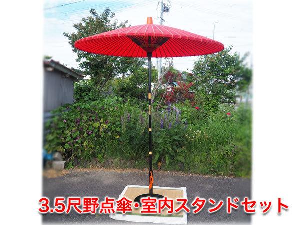 【良品】3.5尺野点傘・室内スタンドセット φ2000x2530mm 収納バッグ付 茶道具 茶会 【安心取引】_画像1