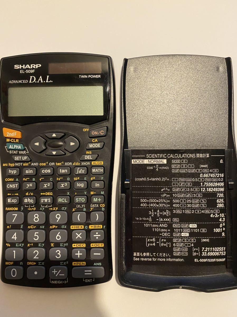 カシオ関数電卓 EL-509F 学校用 研究用 中古美品 テレワーク値下げ