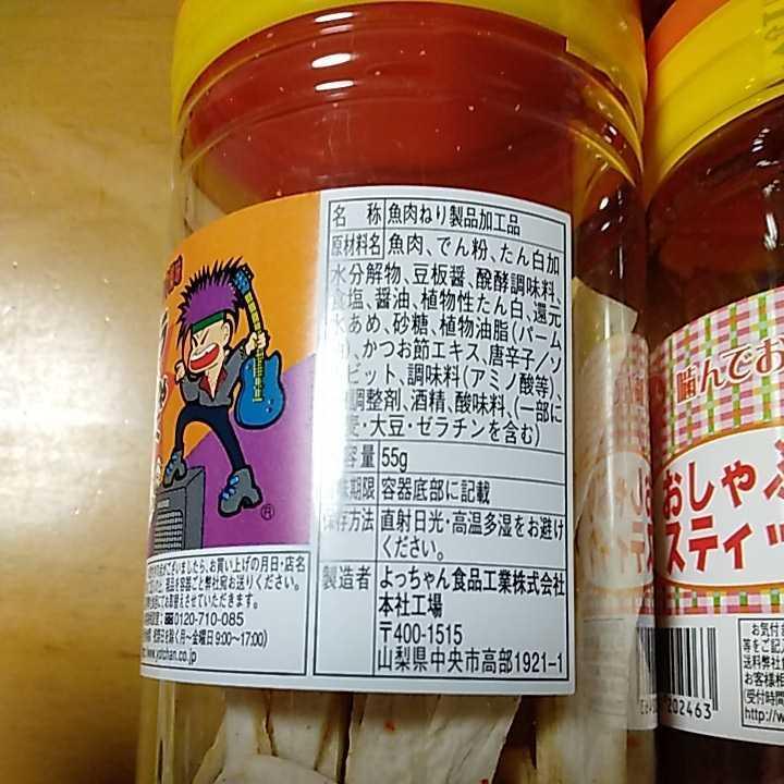 おつまみ&お菓子たくさん詰め合わせ_画像4