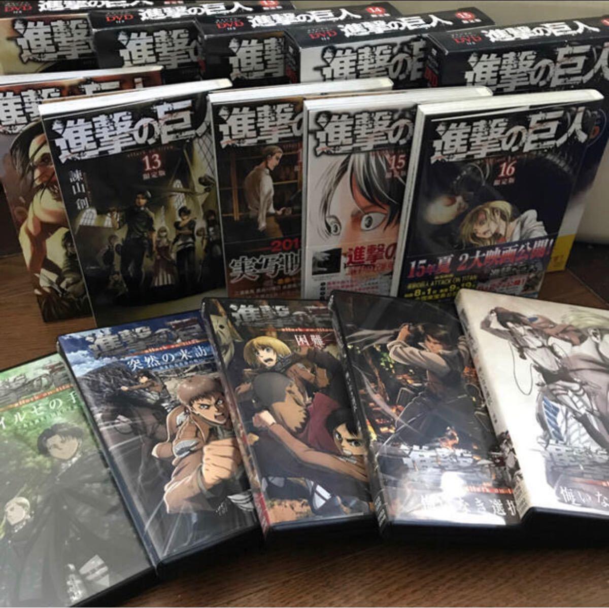 進撃の巨人 限定版 DVD付き 12巻〜16巻 悔いなき選択 OVA
