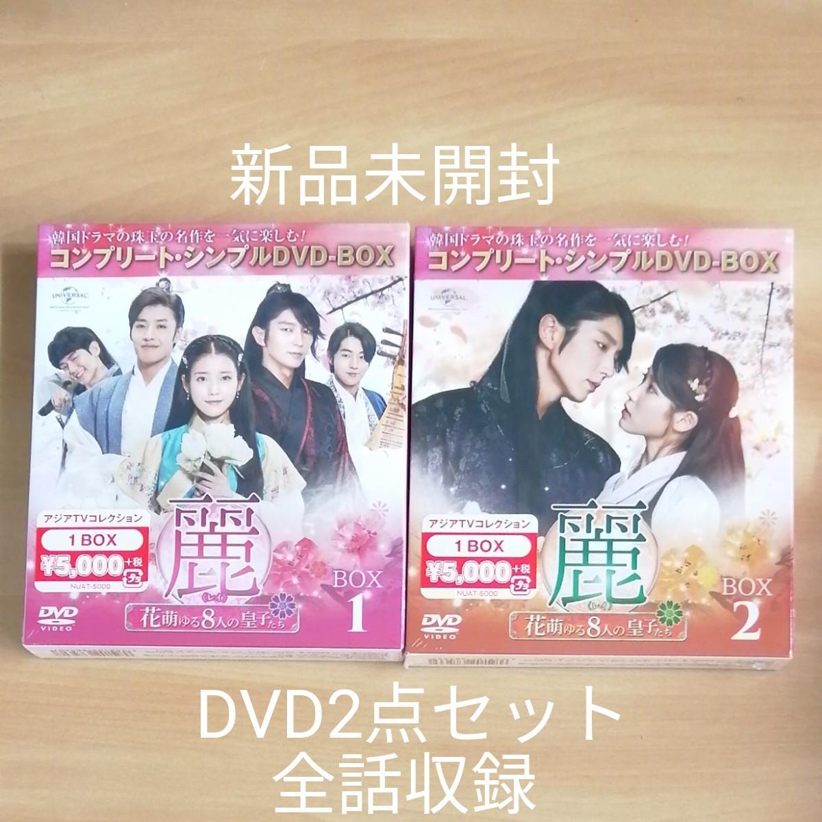 新品未開封★麗 レイ 花萌ゆる8人の皇子たち DVD BOX1 BOX2 2点セット 韓国ドラマ 日本語吹替あり