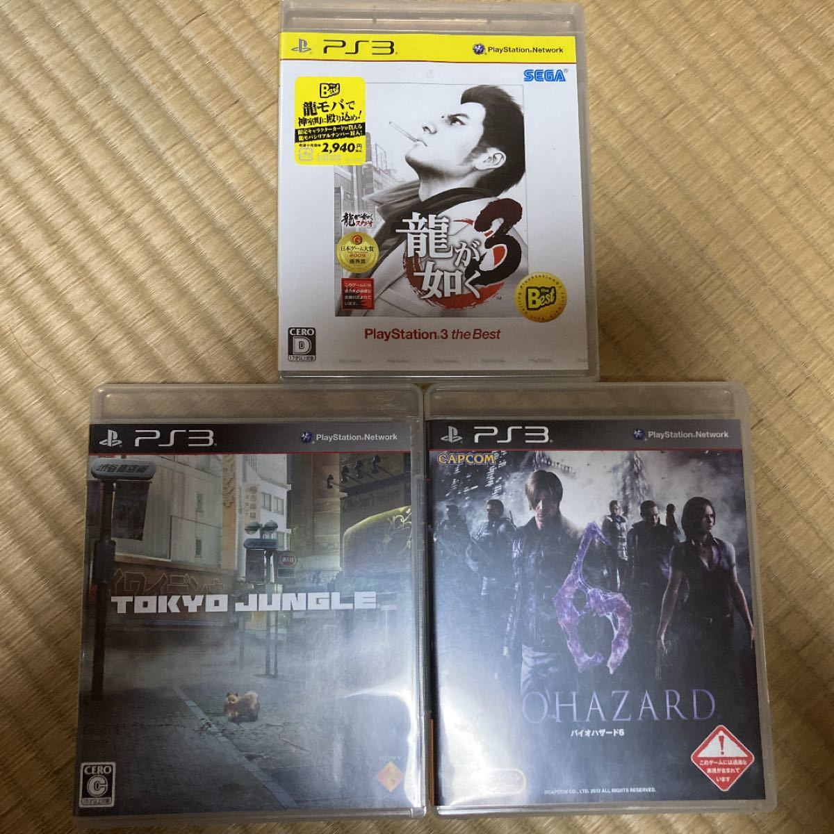 PS3ソフト3本セット