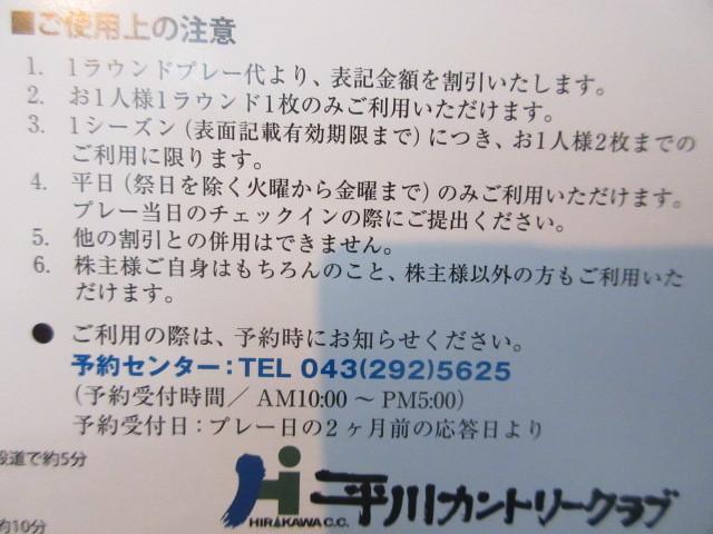 ◆日神不動産 株主優待 平川カントリークラブ◆平日2,000円割引券×2枚◆ 期限2022年6月30日_画像2