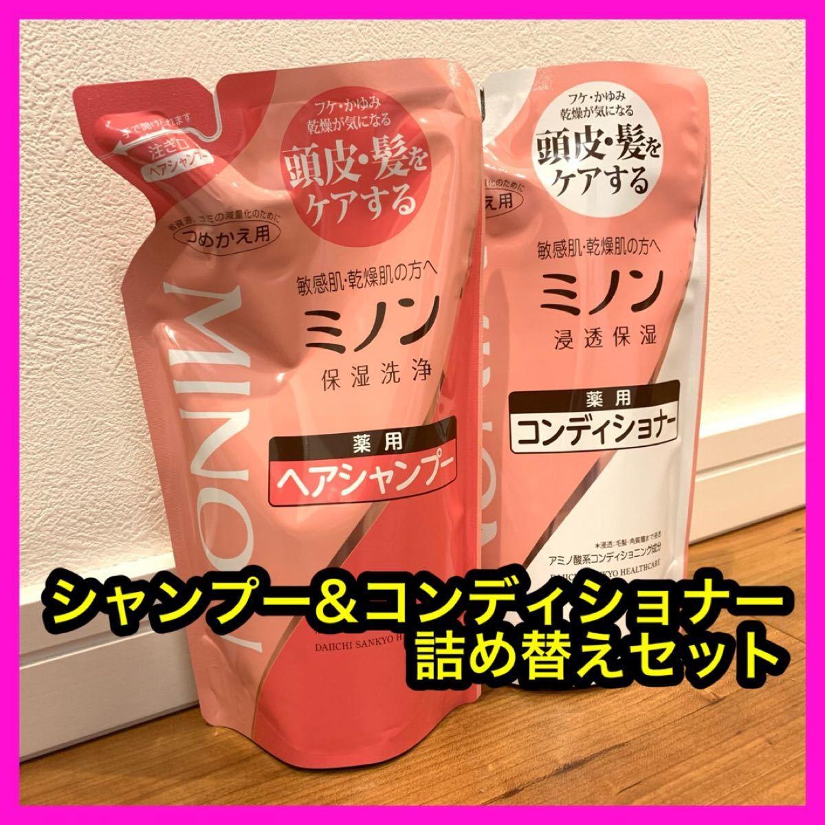 ミノン シャンプー&コンディショナー 詰め替え用 380ml 2袋