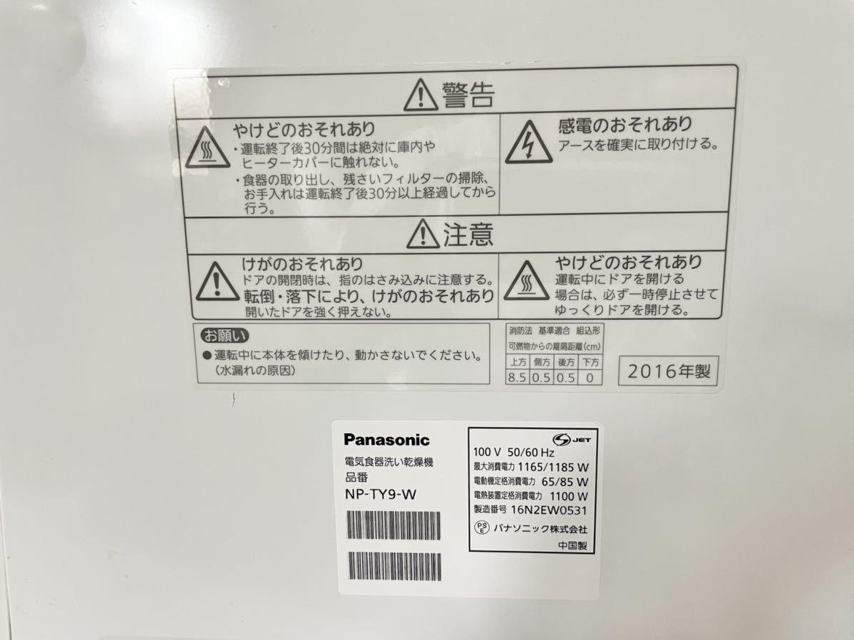 Panasonic パナソニック 食洗い乾燥機 NP-TY9