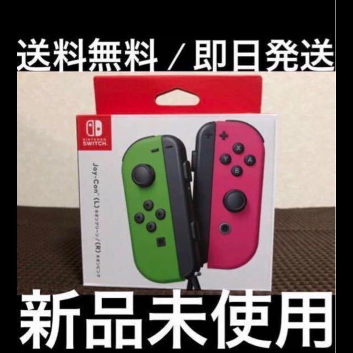 Switch Joy-Con(L)ネオングリーン/(R)ネオンピンク ジョイコンNintendo Switch