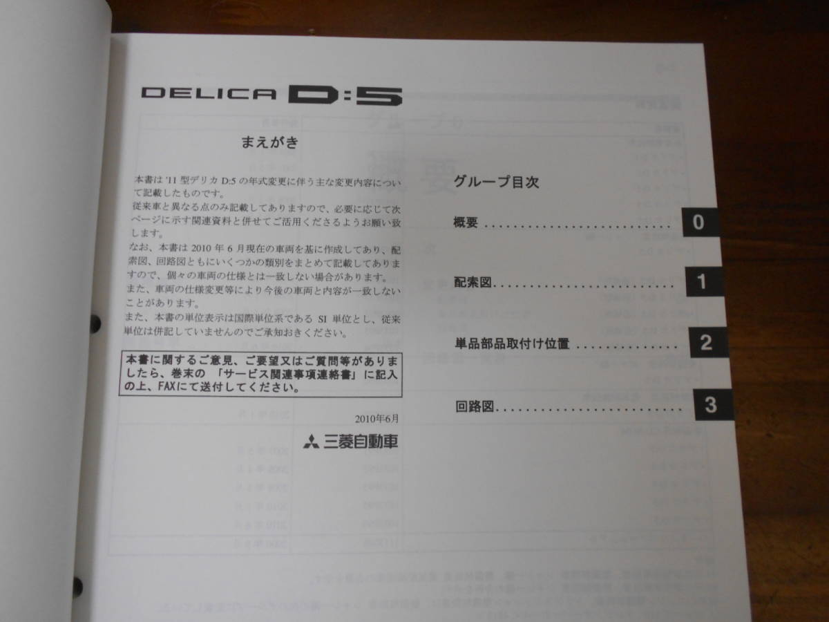 C5788 / デリカ DELICA D:5 CV4W CV5W 整備解説書 電気配線図集 追補版 2010-6_画像2