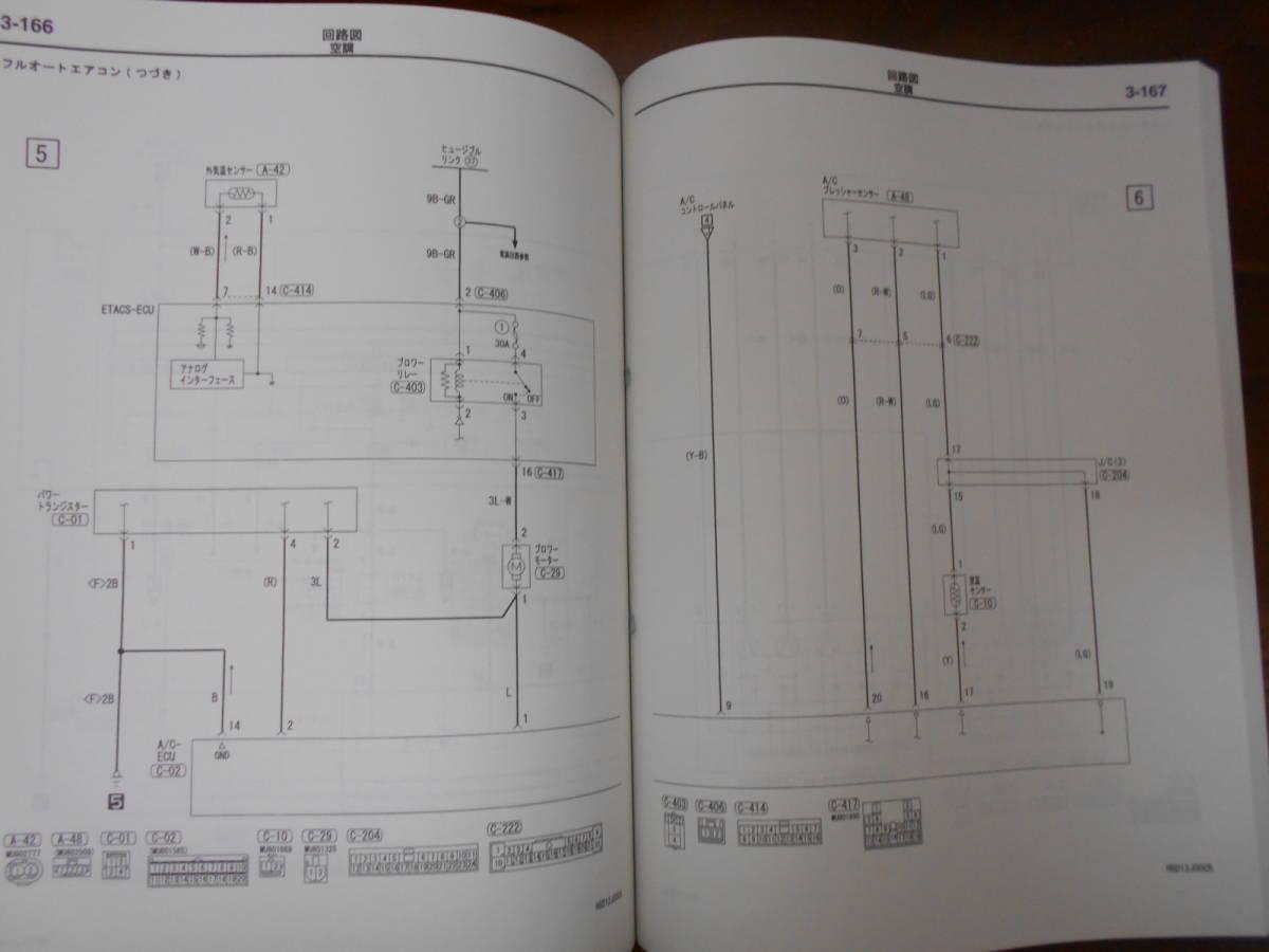 C5788 / デリカ DELICA D:5 CV4W CV5W 整備解説書 電気配線図集 追補版 2010-6_画像8