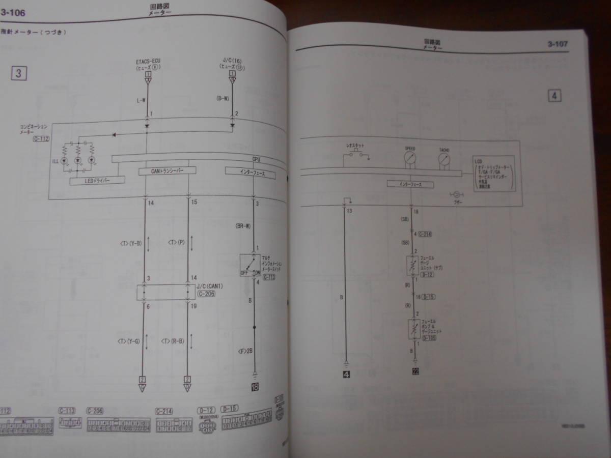 C5788 / デリカ DELICA D:5 CV4W CV5W 整備解説書 電気配線図集 追補版 2010-6_画像7