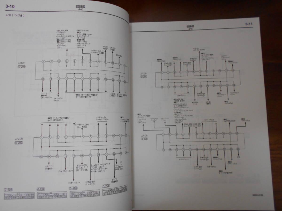 C5788 / デリカ DELICA D:5 CV4W CV5W 整備解説書 電気配線図集 追補版 2010-6_画像5