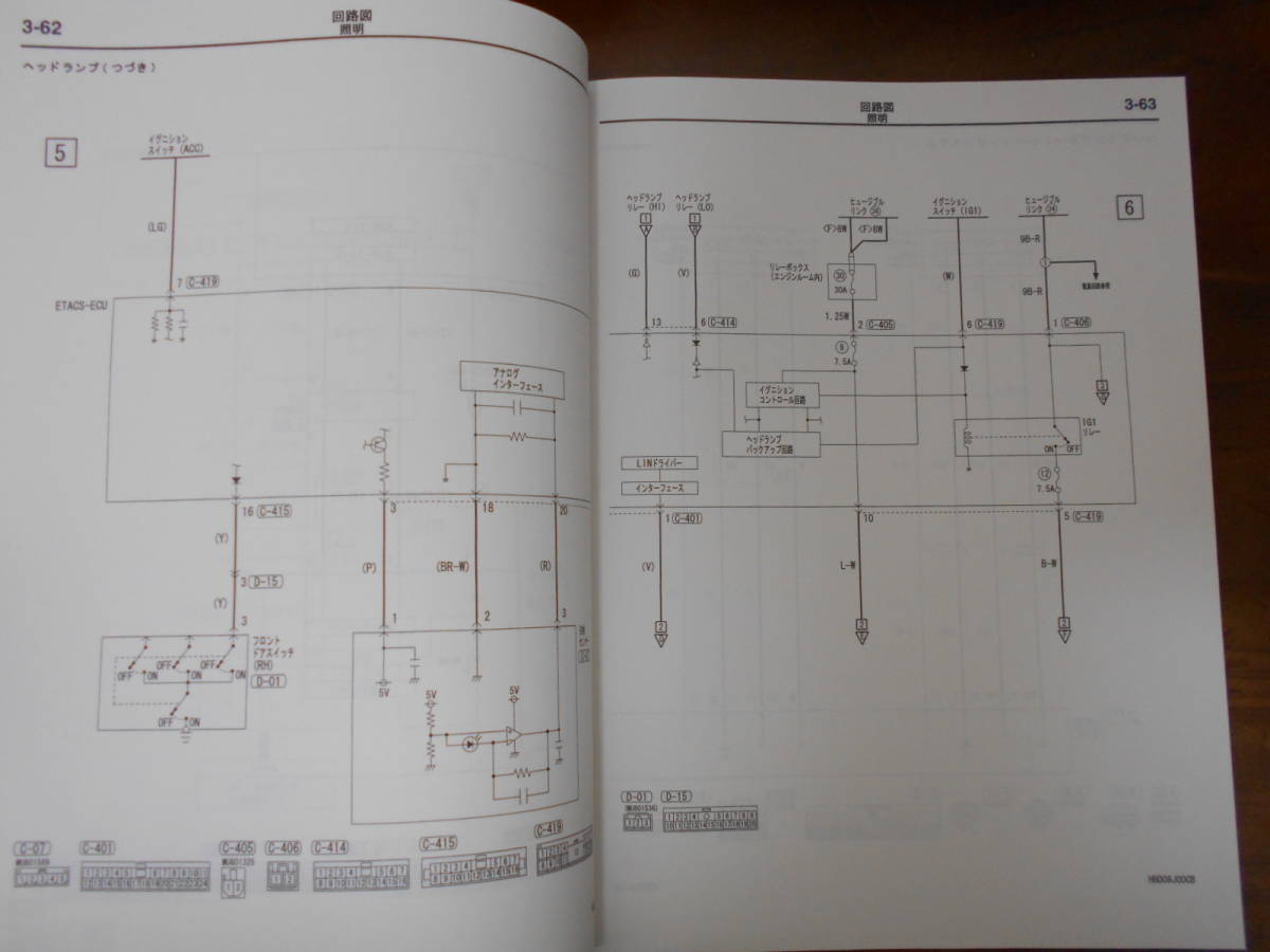 C5788 / デリカ DELICA D:5 CV4W CV5W 整備解説書 電気配線図集 追補版 2010-6_画像6
