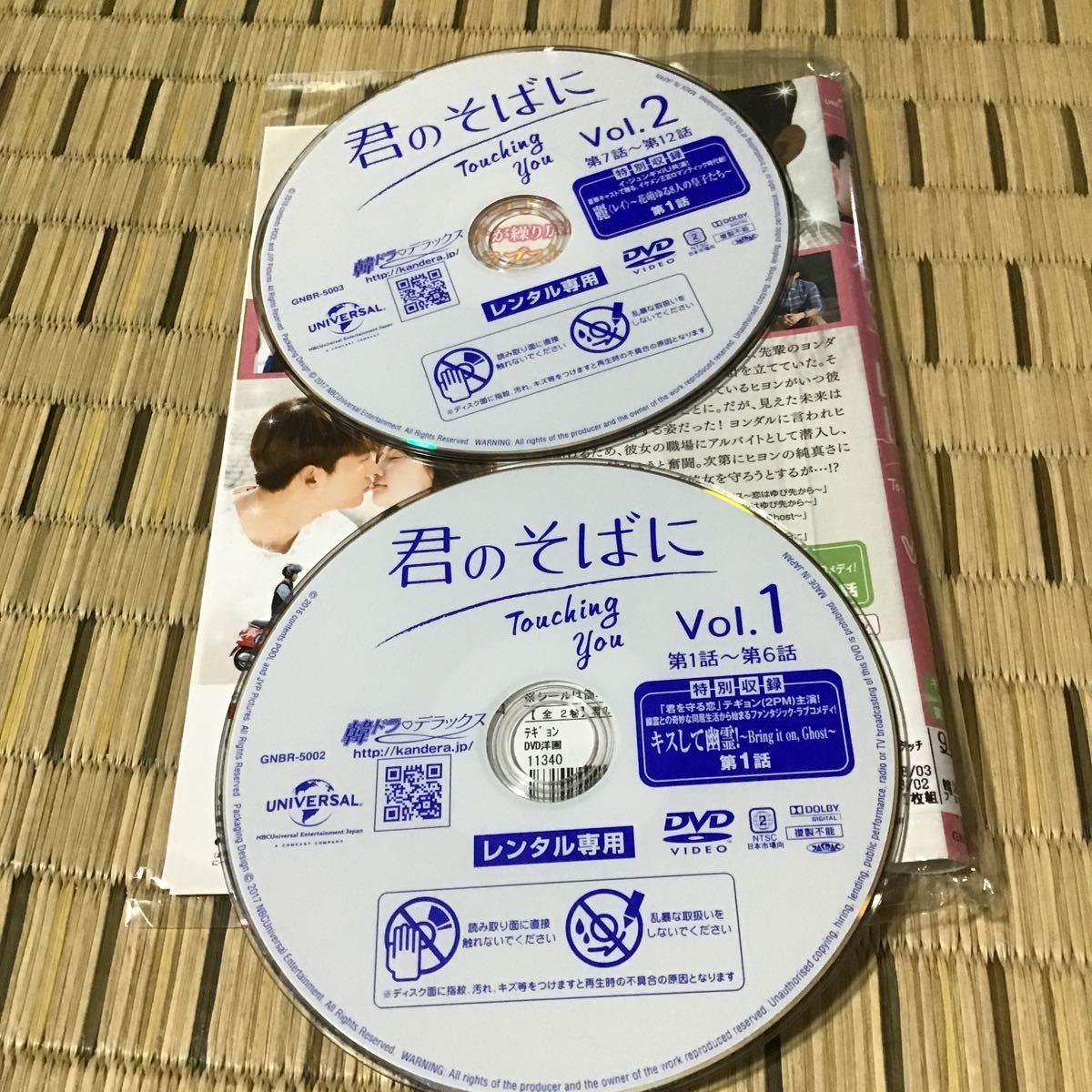 君のそばに★DVD全話★韓国ドラマ★レンタル落ち品★テギュン★ソンハユン