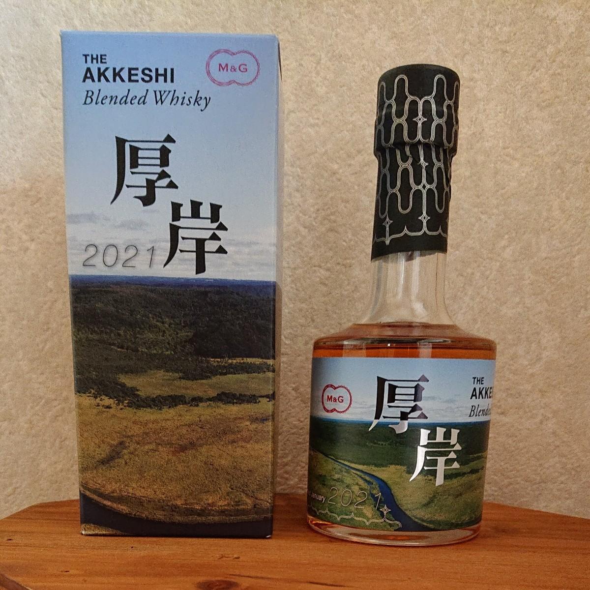 北海道限定 厚岸ブレンデッドウイスキー2021