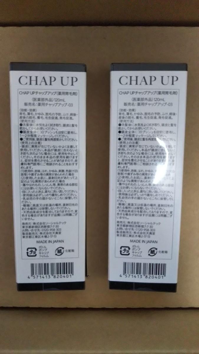 チャップアップ 育毛剤 CHAP