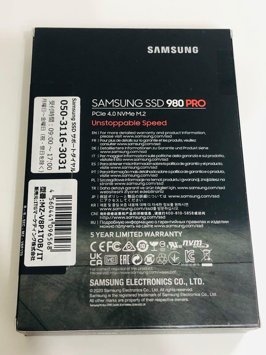Samsung 980 PRO 1TB ハードディスク