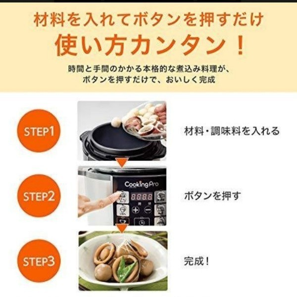 電気圧力鍋 レッド 圧力調理 蒸し スロー調理 煮込み 無水調理