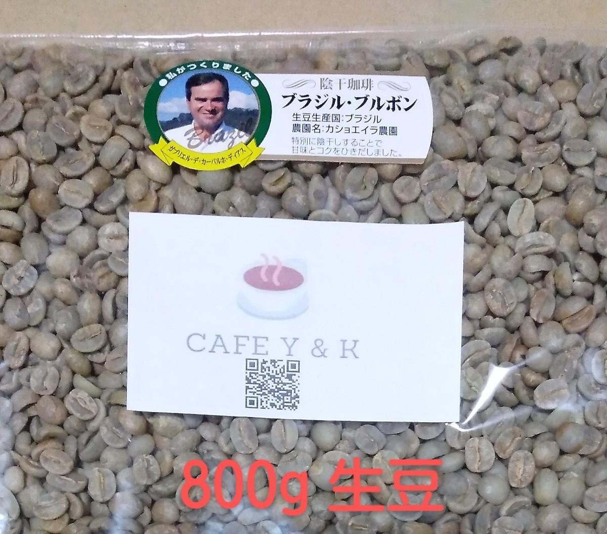 コーヒー豆 ブラジル ブルボン カショエイラ農園 Qグレード 800g 焙煎用生豆