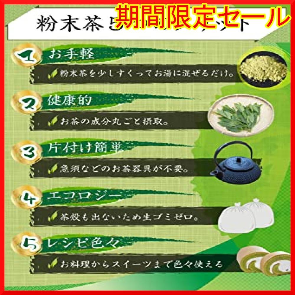 250g 殿の朝 粉末 緑茶 パウダー お茶 国産 オーガニック 有機栽培 JAS認定 (250g)_画像4