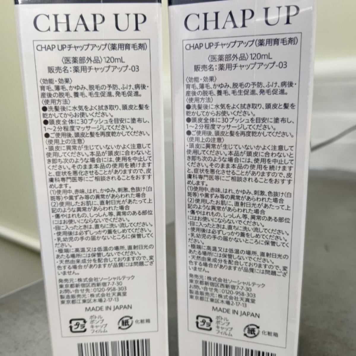 チャップアップ CHAP 育毛剤 薬用 チャップアップ育毛剤 ローション