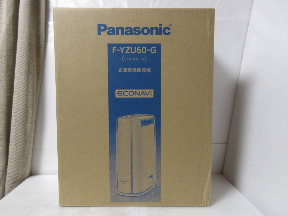 ★ パナソニック F-YZU60-G [ミントグリーン] 2021年 4月20日 発売 新品 デシカント方式の衣類乾燥除湿機 TD_画像2
