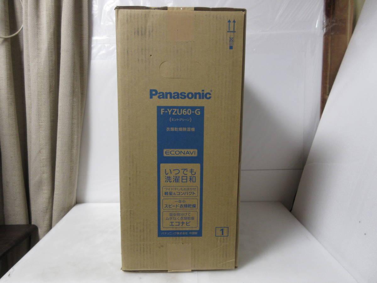 ★ パナソニック F-YZU60-G [ミントグリーン] 2021年 4月20日 発売 新品 デシカント方式の衣類乾燥除湿機 TD_画像3