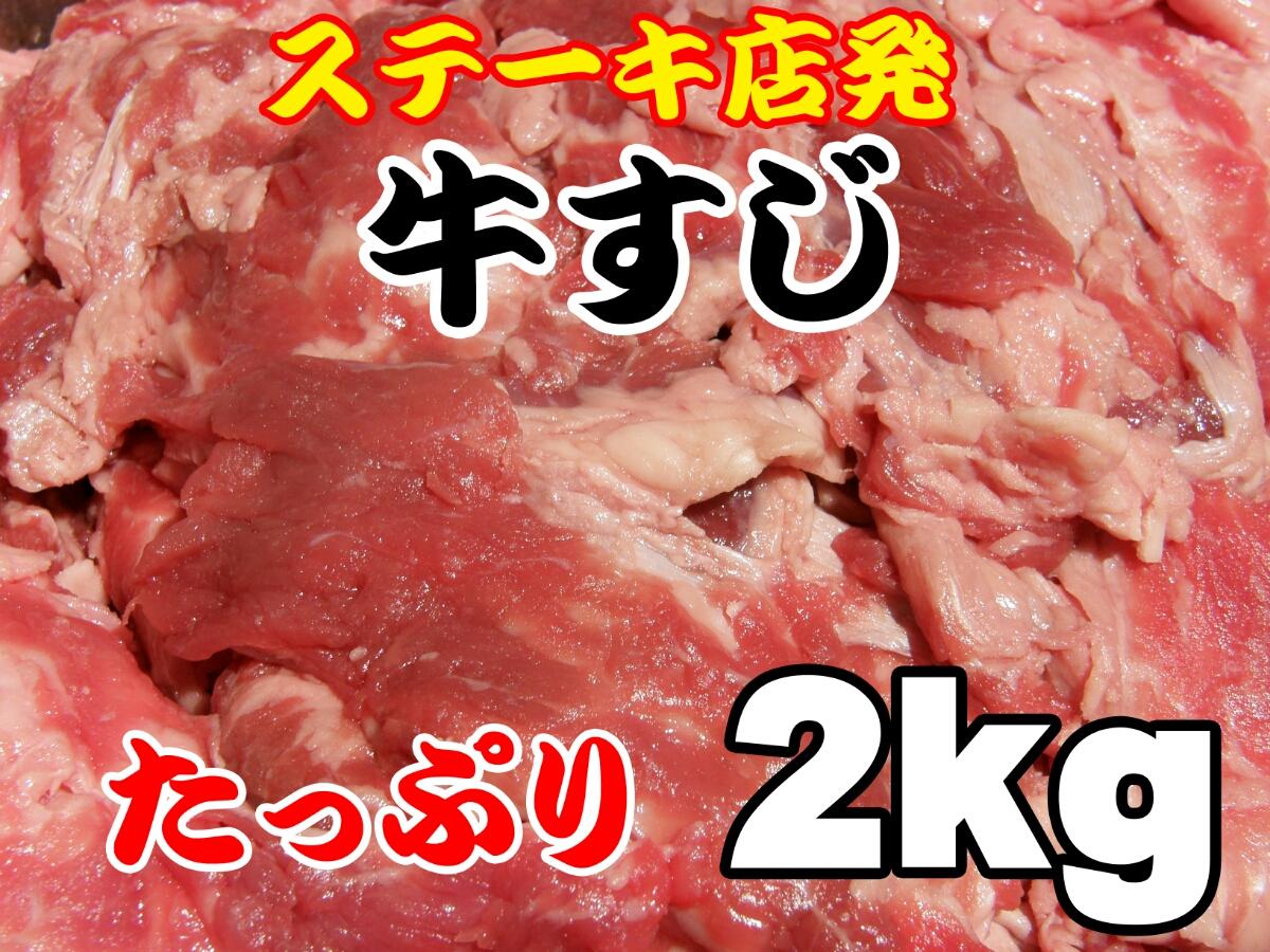 1円スタート 在庫SALE 冷凍牛すじ肉 2kg(1kg×2) たんぱく質 コラーゲン 訳あり デミグラス  煮込み 11_画像1