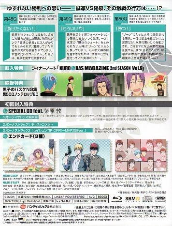Blu-ray『黒子のバスケ 2nd season 全9巻セット(BOX付)』