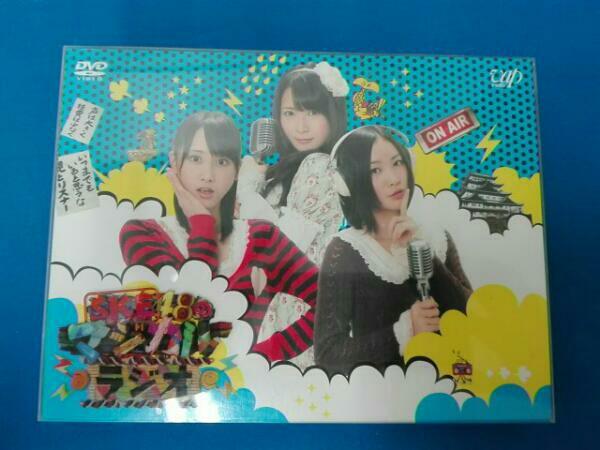 音楽 DVD SKE48のマジカル・ラジオ DVD-BOX(初回限定版) ライブグッズの画像