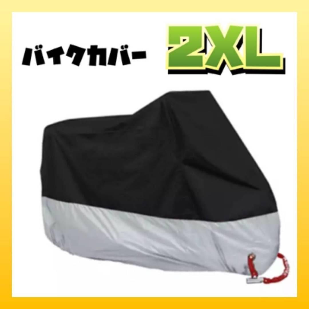 バイクカバー 中型 耐熱 防水 防風 防雪 UV 防犯 雨対策 黒 銀 2XL_画像1