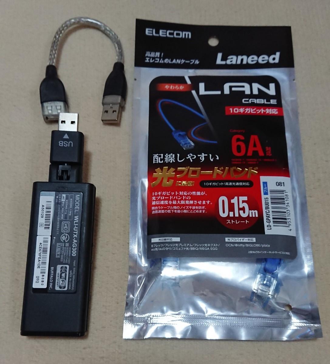 BUFFALO WLI-UTX-AG300  無線LAN子機  エレコム LANケーブル15cm付き