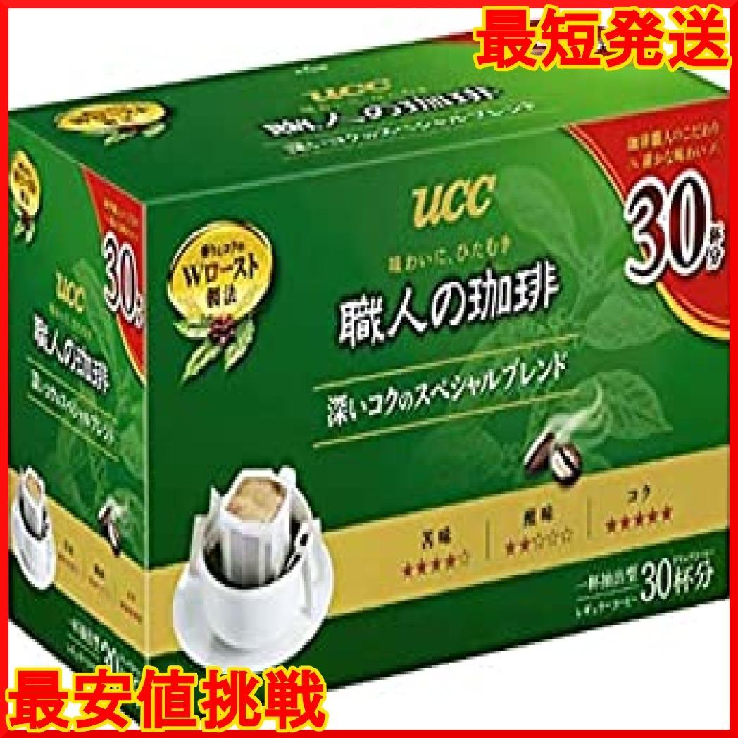 ドリップコーヒー 職人の珈琲 深いコクのスペシャルブレンド(7g×30P) x88Sh UCC 210g 内容量:210g レギ_画像1