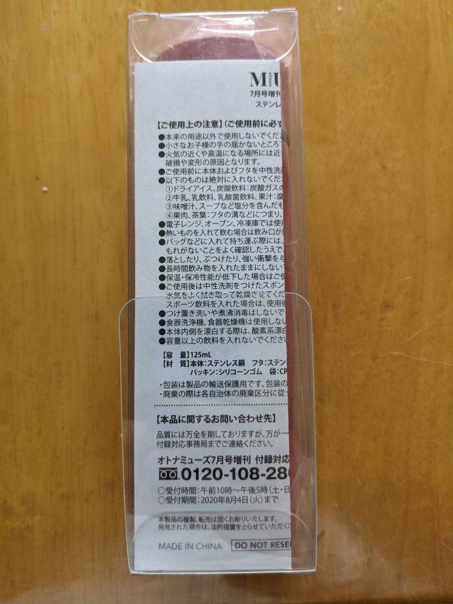ステンレスミニボトル LLBean 125ml