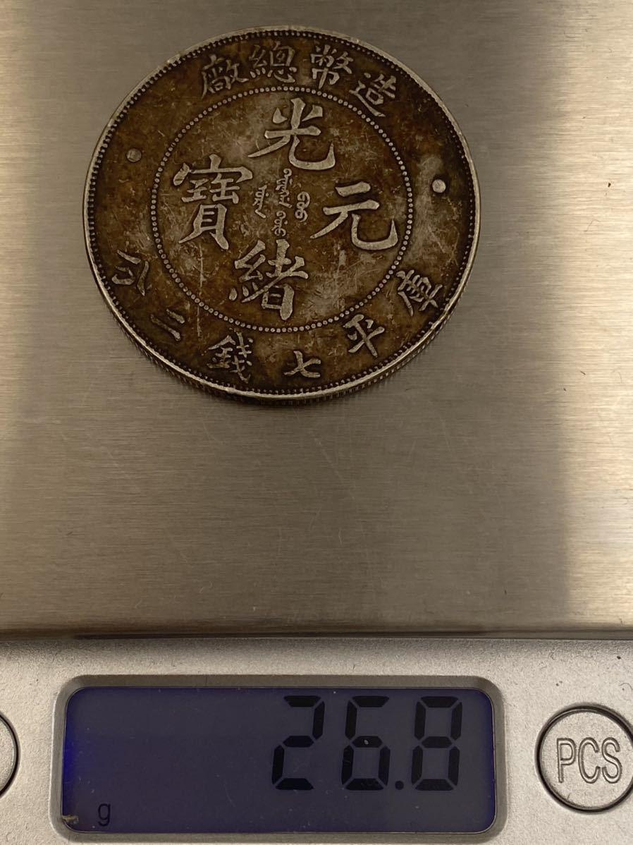 一円スタート 中国 古銭 光緒 元 寶 造幣總廠 錢 元宝 造 庫平 中華民国 銀貨