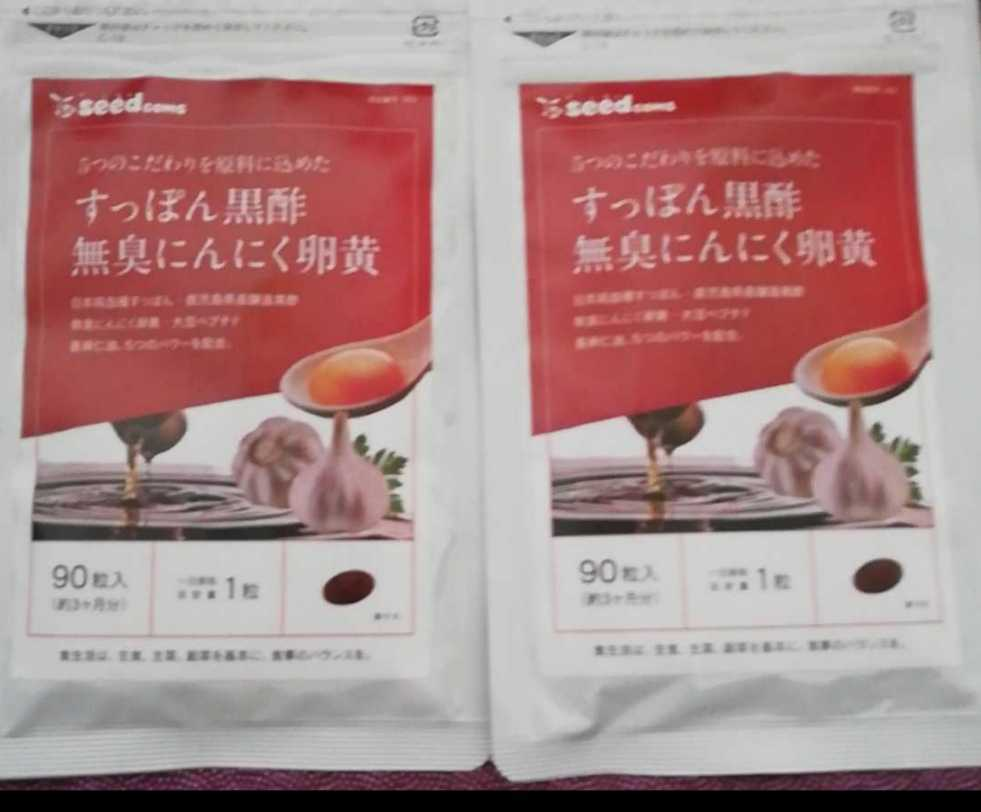 送料無料 すっぽん黒酢 無臭にんにく卵黄  3ヶ月分×2 期限2023 シードコムス_画像1