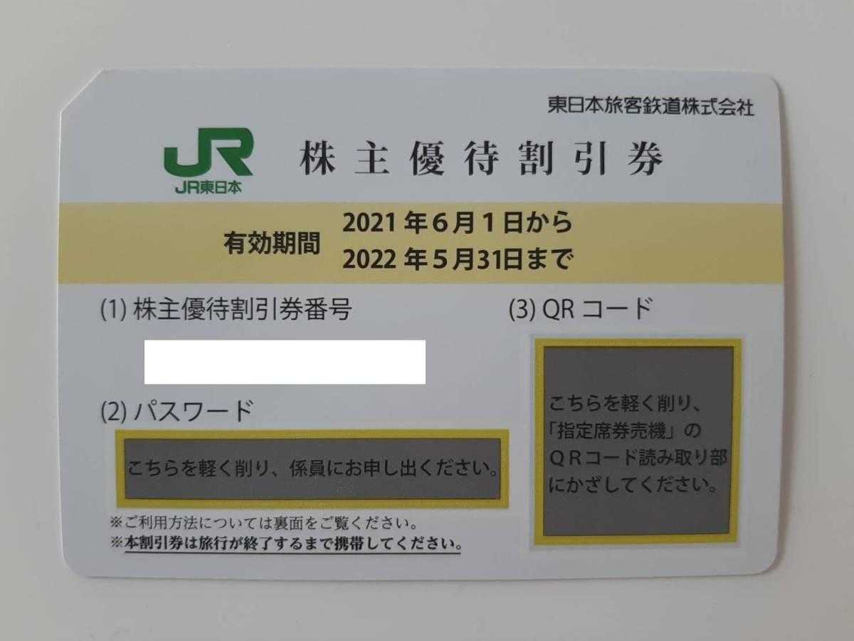 JR東日本 株主優待割引券 有効期限2022年5月31日まで_画像1