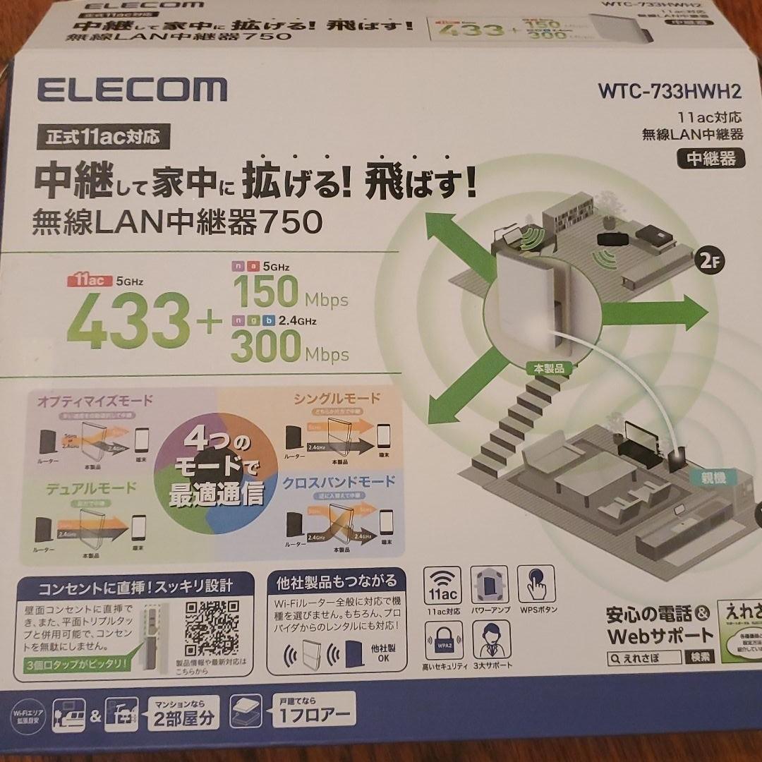 エレコム 無線LAN中継器 ELECOM wtc733hwh2
