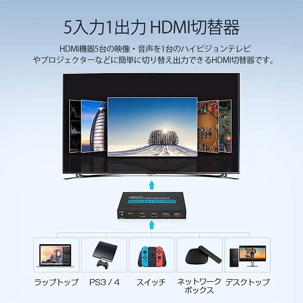 HDMI切替器 5入力 1出力 HDMI分配器 HDMI2.0 HDCP2.2対応 4k 60hz  HDMIケーブル2本おまけ