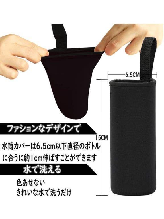 水筒カバー マイボトルポーチ 水筒ケース ストラップ付き 落下防止 断熱 350-420ml用 6.5cm以下直径のボトルに合う(ブラック)