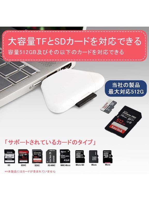 メモリカードリーダー SDメモリー カードリーダー USBマルチカードリーダー SD/TF読取 iphone/Type-C /USB 全対応 写真 動画