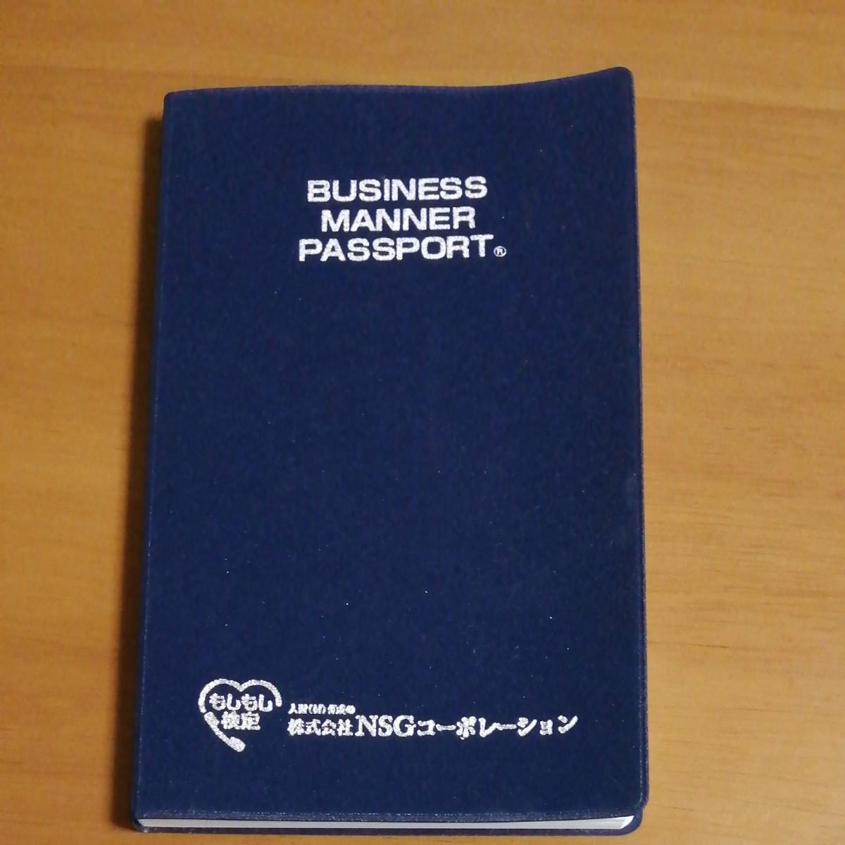 ビジネスマナーパスポート もしもし検定