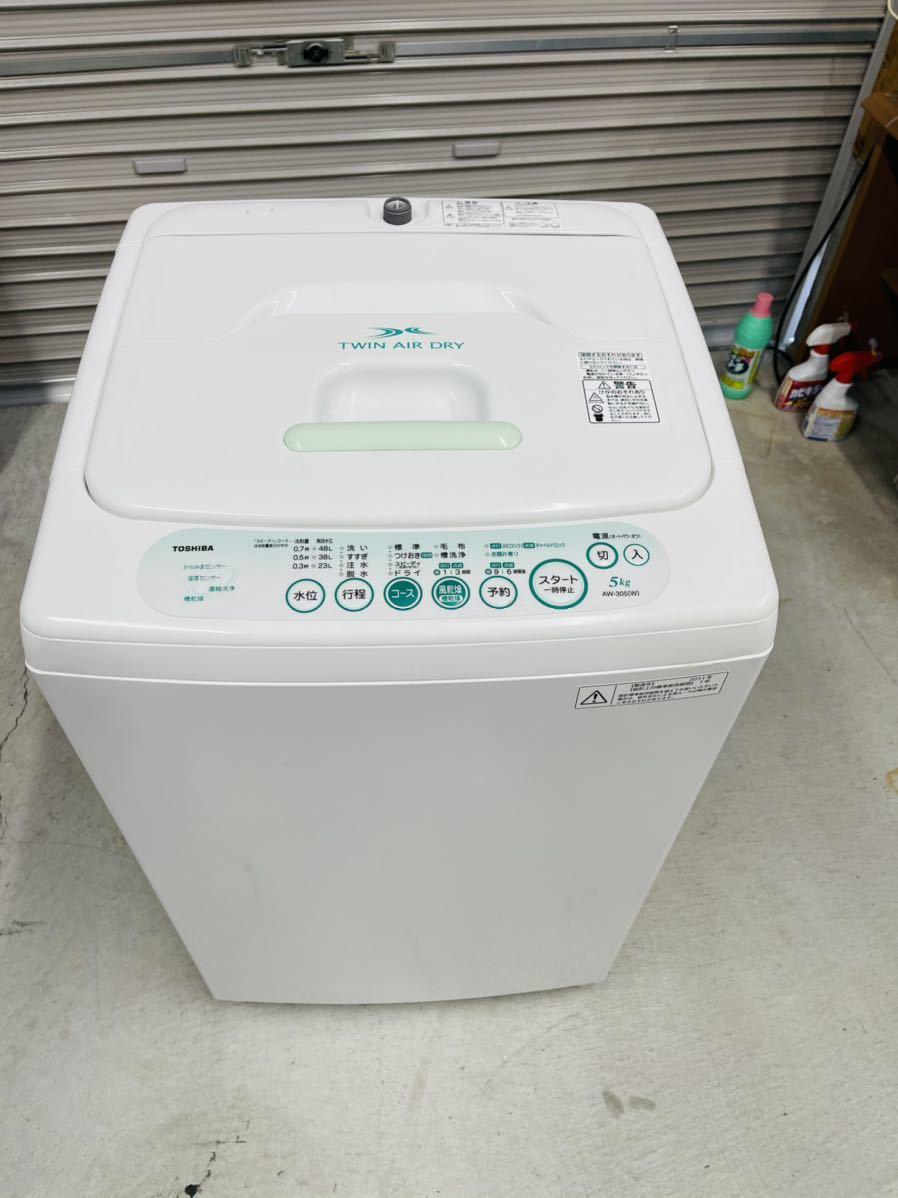 TOSHIBA 全自動洗濯機 5.0kg_画像1