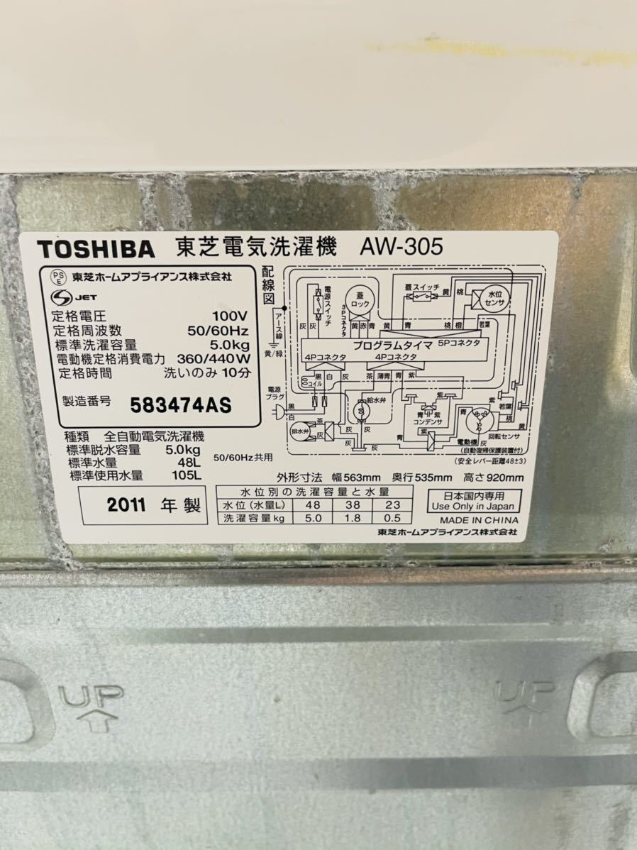 TOSHIBA 全自動洗濯機 5.0kg_画像6