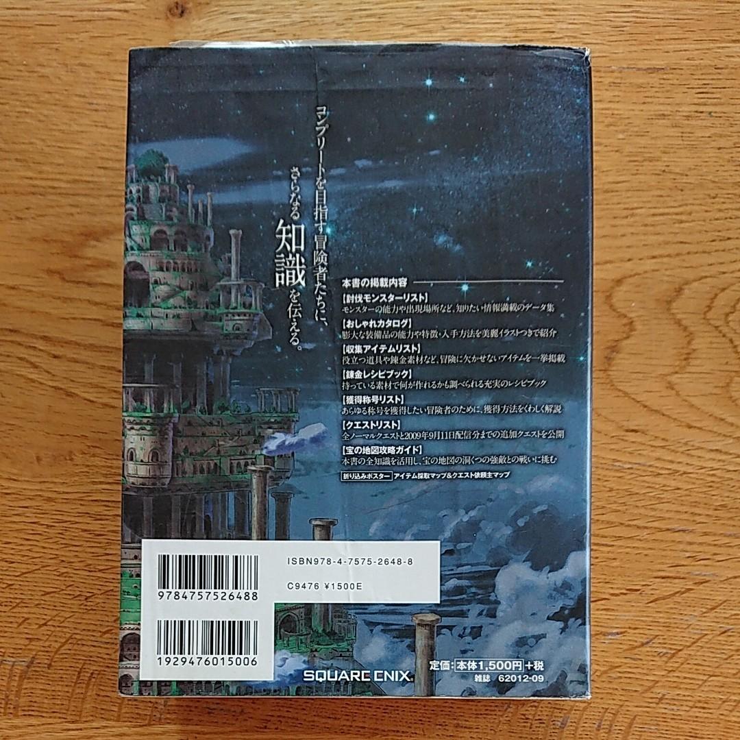 公式ガイドブック ドラゴンクエストXI 星空の守り人 上下巻セット