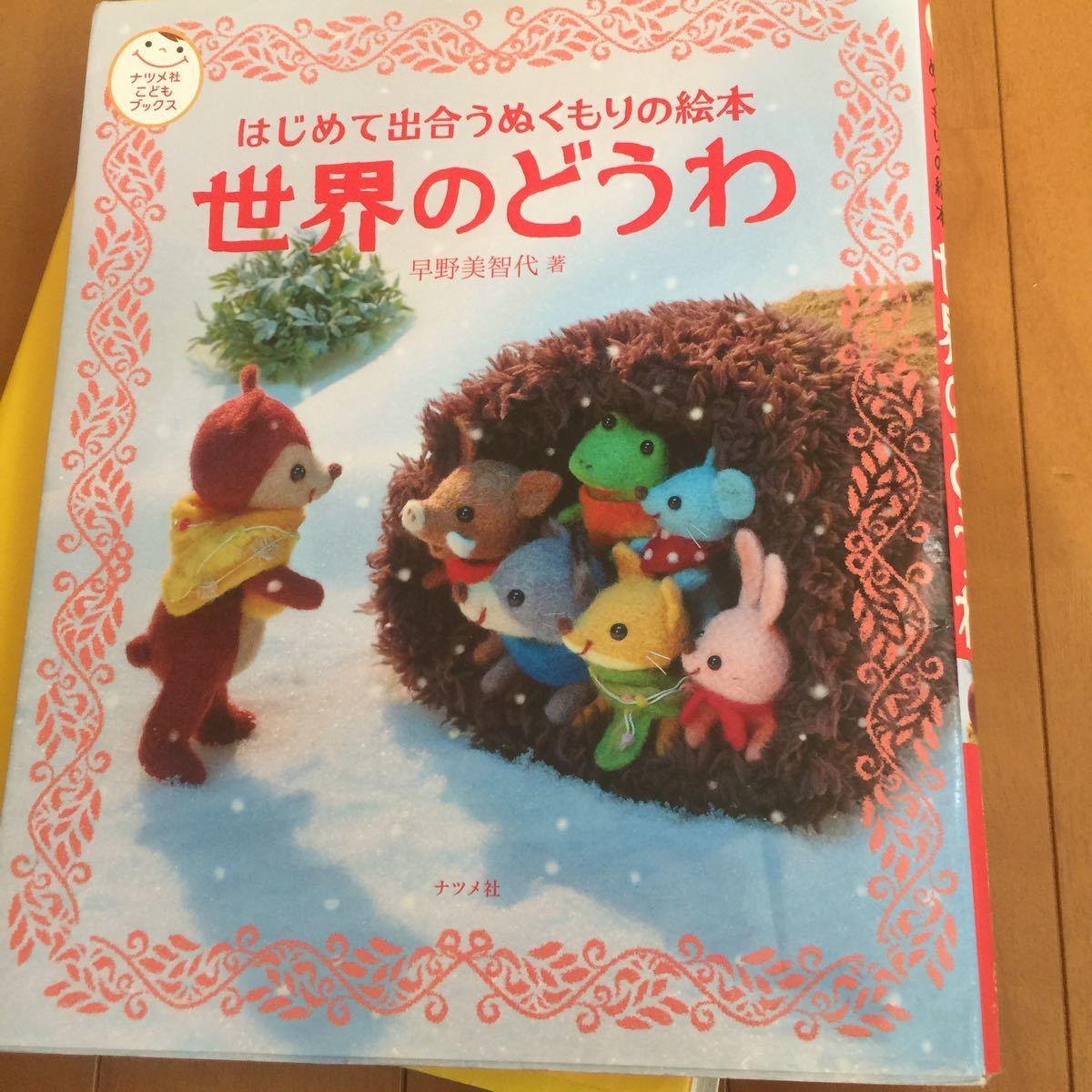 はじめて出会うぬくもりの絵本 2冊 日本、世界のどうわ