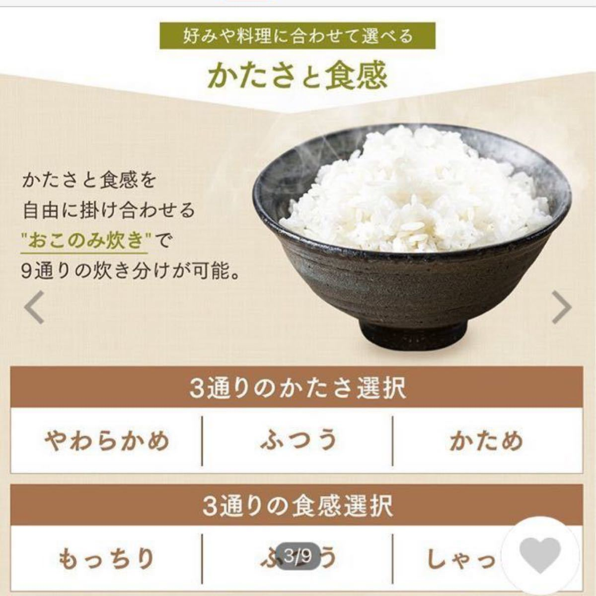 アイリスオーヤマ 炊飯器3合炊き