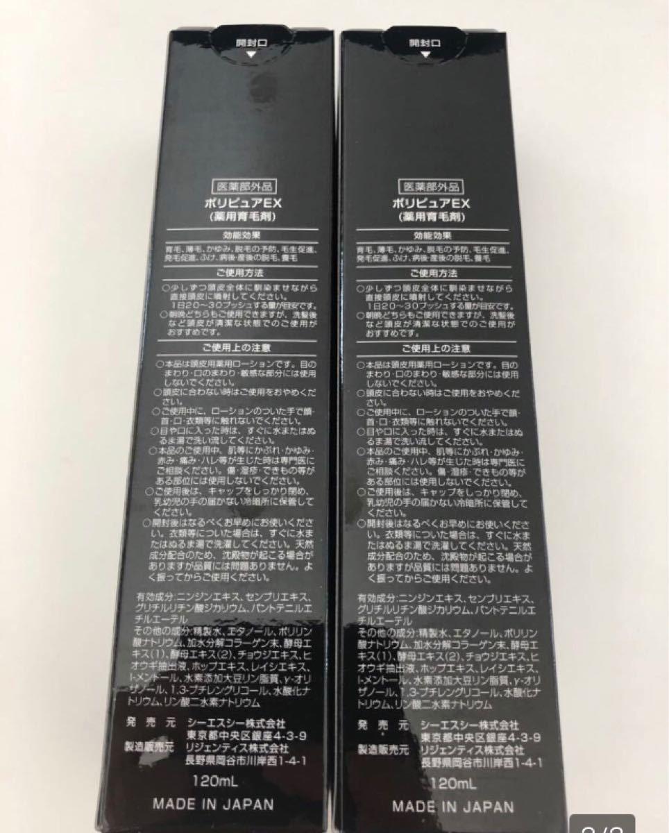 薬用ポリピュアEX 2本セット 新品