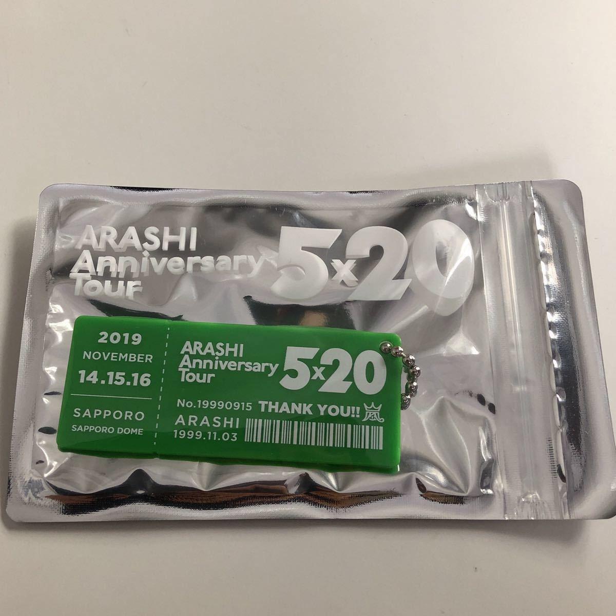 嵐 アクリルプレート ARASHI Anniversary Tour 5×20 4色セット 会場限定 新品未開封 ※黄色無